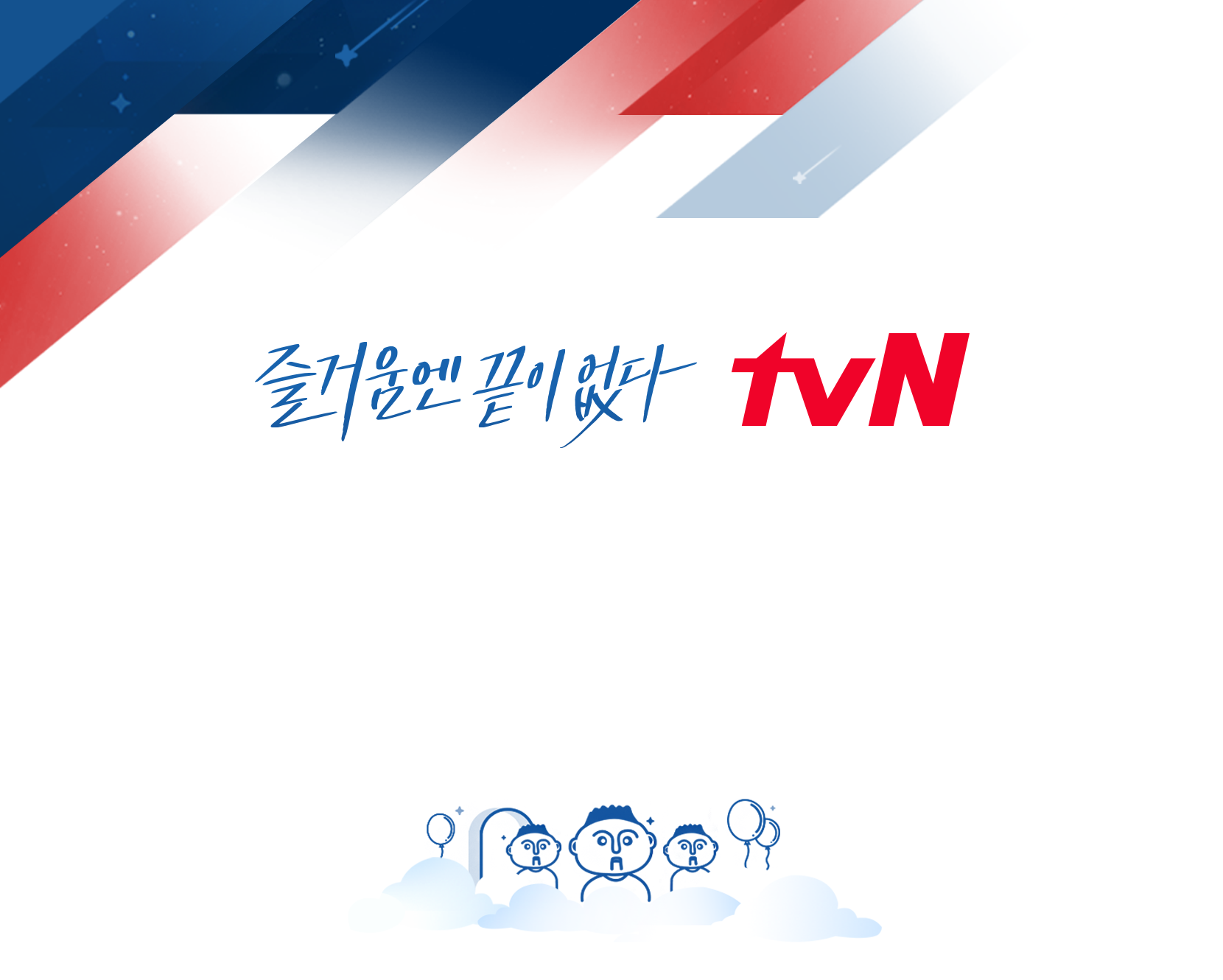 tvN 10th Aniversary