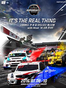 """亚洲顶级车手们齐聚一堂的""""Real Race""""庆典 于7月10日,全罗南道灵岩举行韩中日赛车庆典"""