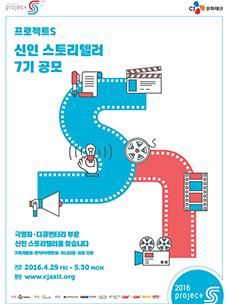 "CJ文化财团,发表""Project S""第七期公开募集的7部最终入选作品"