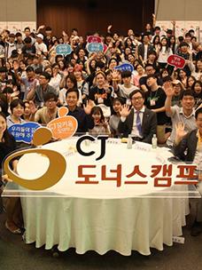 "CJ集团,""追梦创意学校""举行入学仪式,坚持经营""年轻人的守梦企业"""