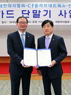 CJ O'liveNetworks,与大韩医师协会签署IC卡终端机项目协定