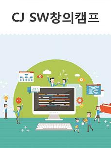 """CJ O'liveNetworks,招募""""CJ软件创意营""""参加者"""