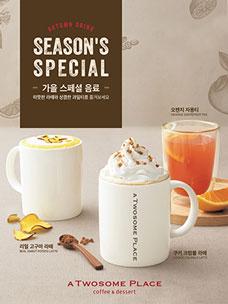 温热的拿铁和茶…满满的秋天气息! 途尚咖啡推出3种秋季饮品