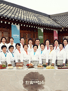 O'live TV''s Taste of Korea holds its 4th feast! What are four keywords to enjoy for the first episode?