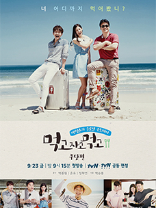 tvN''s [Go Go with Mr. Paik] is premiering tonight! Three things to know to fully enjoy the show!