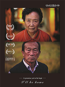 tvN离散家族电影《I'll be home》成为首部受邀参加伊朗国际电影节(RIFF)的韩国电影作品!