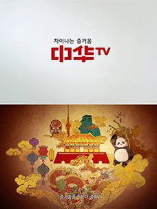 Chunghwa TV is transforming into a media outlet specializing in China for both Korean and Chinese viewers
