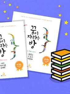 CJ DonorsCamp故事书《梦想成长的房间》出版!