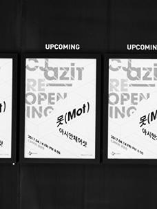 兼备演出场地和录音工作室!CJ Azit广兴仓举办RE-OPENING开馆仪式
