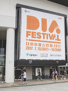 """从美妆到吃播,快乐不断的新世界,""""DIA Festival!"""""""