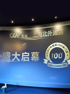 CJ CGV,进入中国11年后影院数量突破100家