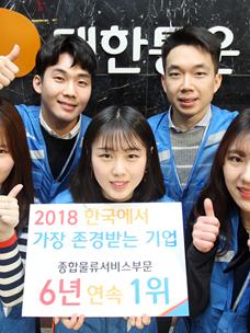 """CJ物流,连续6年获选""""韩国最受尊敬的企业""""第一"""
