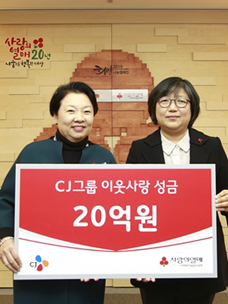 CJ集团捐出20亿韩元帮助邻里
