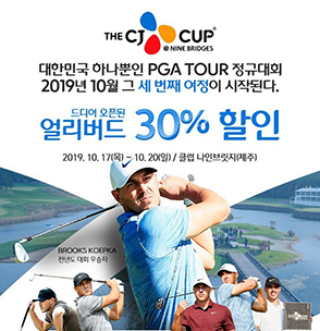 CJmall offers a 30% discount for THE CJ CUP tickets until July 28.