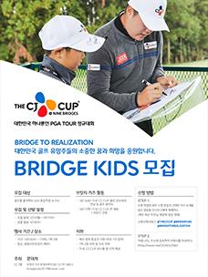 BRIDGE KIDS招募海报
