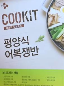 쿡킷 평양식 어복쟁반