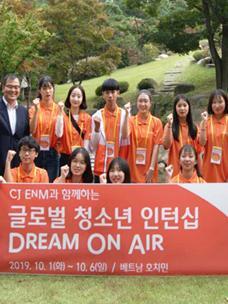 全球青少年实习启动仪式