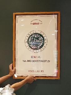 多乐之日近日获得最大穆斯林单一国印度尼西亚清真认证