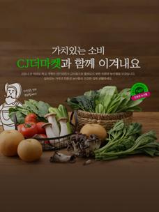 销售供学校食堂的绿色农产品