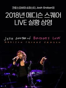 CGV,上映世界流行歌剧艺术家乔许葛洛班2018年纽约演唱会实况