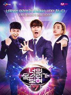 Mnet《看见你的声音》确定于9月23日在美国福克斯广播公司首播!