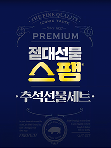 """Spam® Brand''s """"2020 Absolutely Tasty"""" Campaign Episode 15: The Spam Chuseok Gift Set for CJ The Market"""