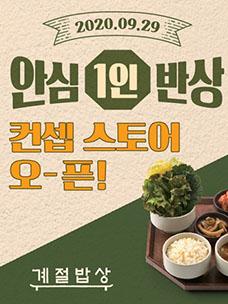 """CJ Foodville的季节菜肴,新""""单人餐桌""""概念店开业"""