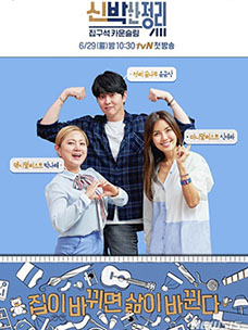 tvN《新颖的整理》引发的整理综合症!它改变了什么呢?