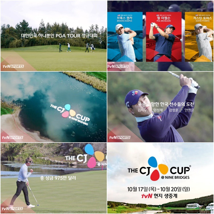THE CJ CUP tvN直播预告视频