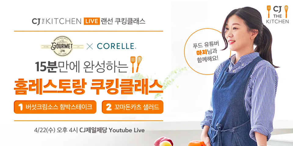 Online Cooking Class No. 1: At-Home Restaurant Brought to You by CJ Gourmet and Corelle