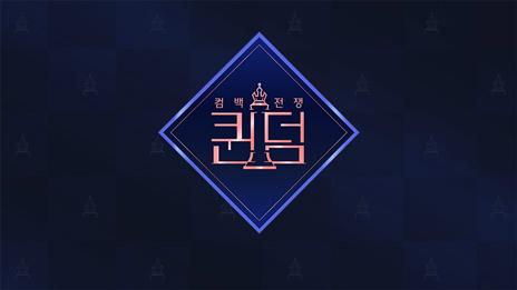 COMEBACK BATTLE of K-POP IDOLS 《QUEENDOM》