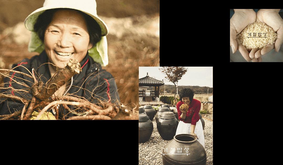 使用促进农户发展的安全农产品,发掘各地区隐藏的应季食材,继承应季材料的宝贵命脉。