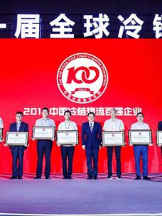 6月28日,在中国青岛举办的全球冷链峰会上,被选入中国冷冻冷藏百强企业的CJ荣庆等企业相关人士手拿证书合影留念。CJ荣庆当天连续六年入选企业百强。
