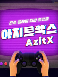 CGV Launches AzitX