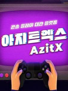 CGV Launches AzitX