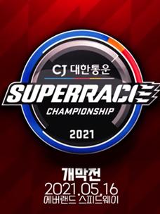 2021 CJ Logistics SuperRace logo