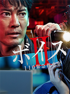 """The Japanese remake of """"Voice"""" launch season 2 soon amid its massive popularity in Japan"""