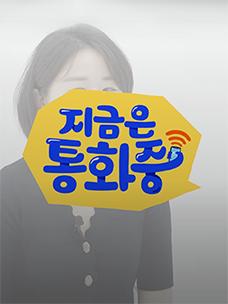 """[正在通话中] #换乘恋爱Lee Jinju PD """"不要入戏太深哦"""" 打爆Lee Jinju PD的手机吧!"""