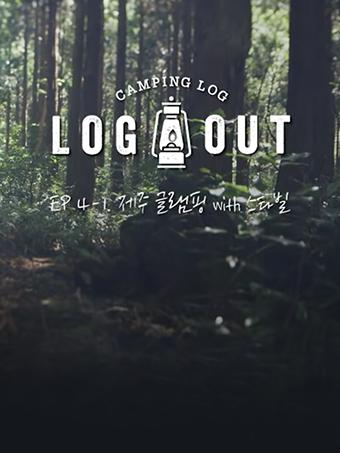 【LOG-OUT露营日志】让内心也变平和的济州岛露营
