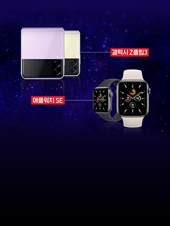 """※订阅者活动※ 招募探索""""第1味""""的队员!🌌[Z Flip 3&Apple Watch SE]"""
