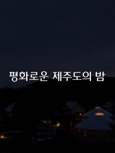[懵.确.幸] EP.08宁静的济州之夜🌆...🌟 奢华露营时仰望着济州星空,画下完美句点-😊