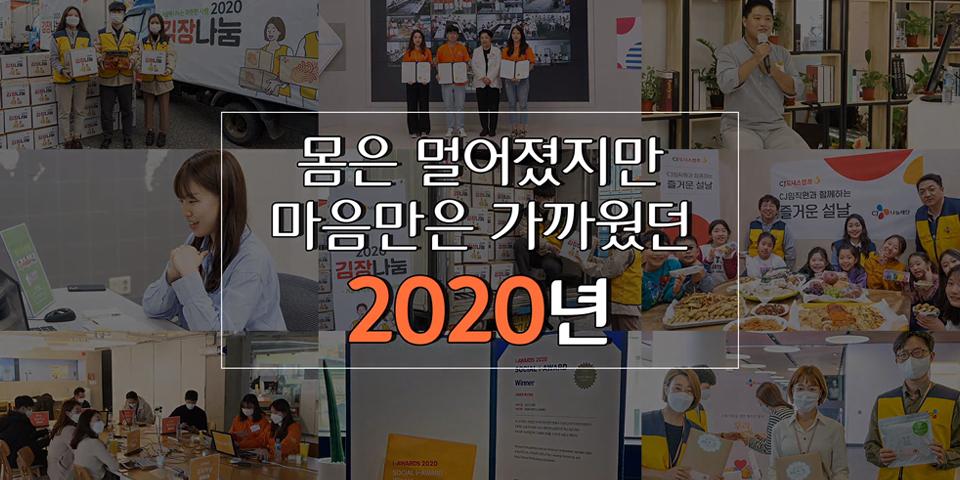 CJ分享财团,回顾2020年